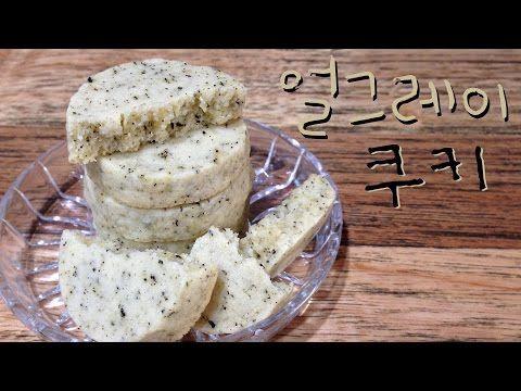 Earl grey cookie / 얼그레이 쿠키 (홍차 쿠키) - YouTube