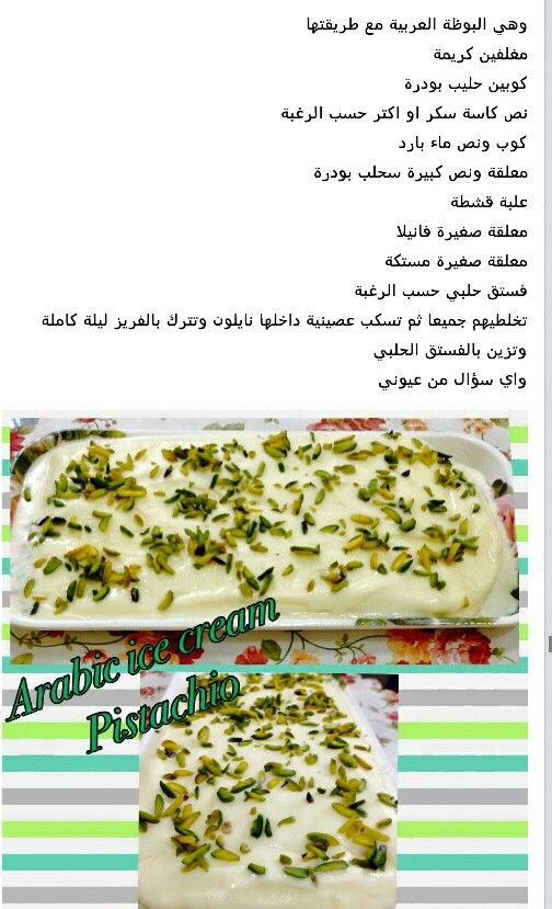 بوظة عربية Arabic Sweets Recipes Sweets Recipes Cold Desserts