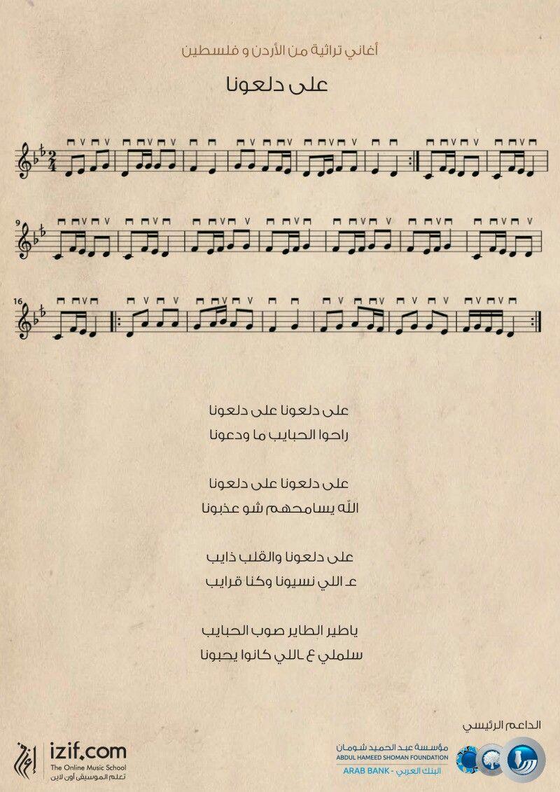 Pin By Shosho Rak On نوتات موسيقية Sheet Music Music