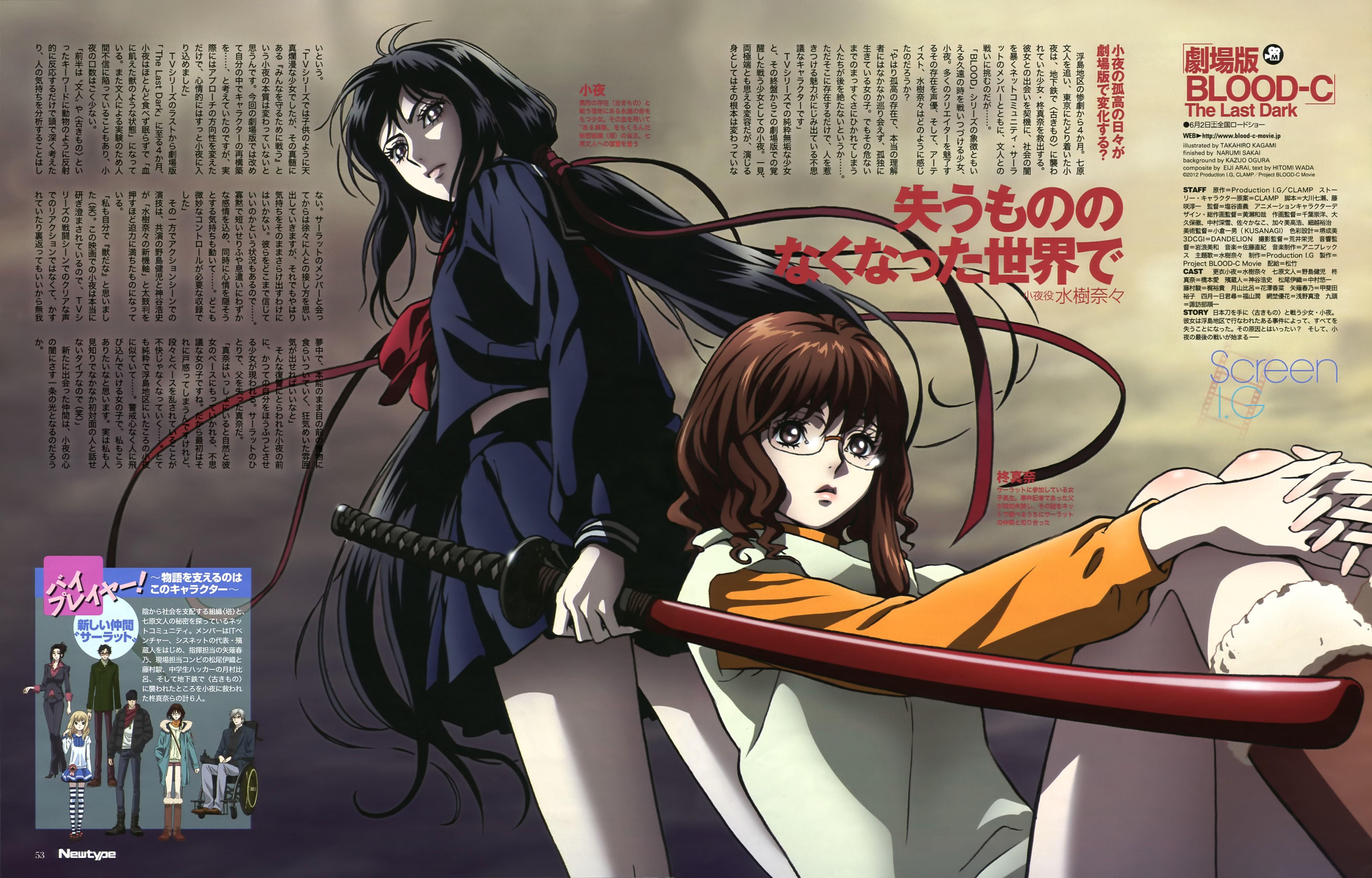 Tags Official Art, BloodC, Kisaragi Saya, Hiiragi Mana