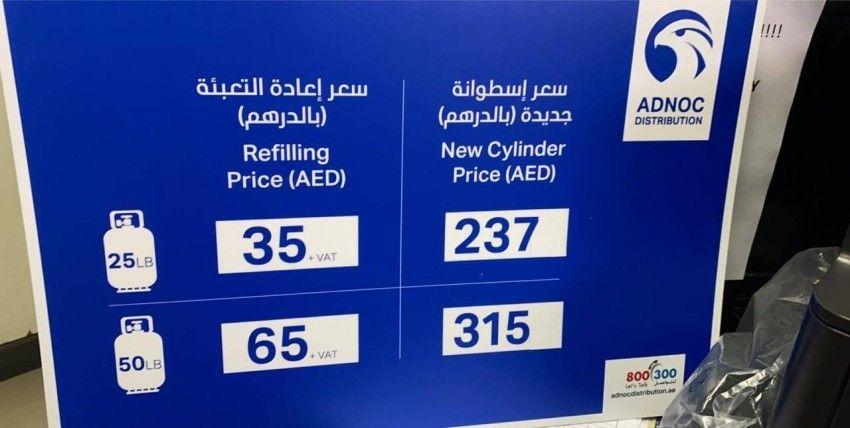 أدنوك للتوزيع تلغي بطاقة رحال وتحرر سعر أسطوانات الغاز 65th News Refill