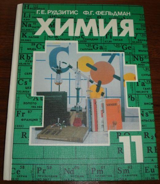 Учебник по химии 11 класс рудзитис скачать бесплатно