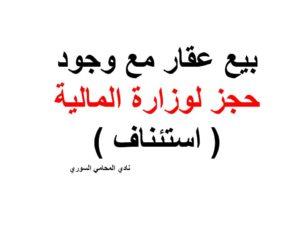 بيع عقار مع وجود حجز لوزارة المالية استئناف نادي المحامي السوري Arabic Calligraphy Calligraphy