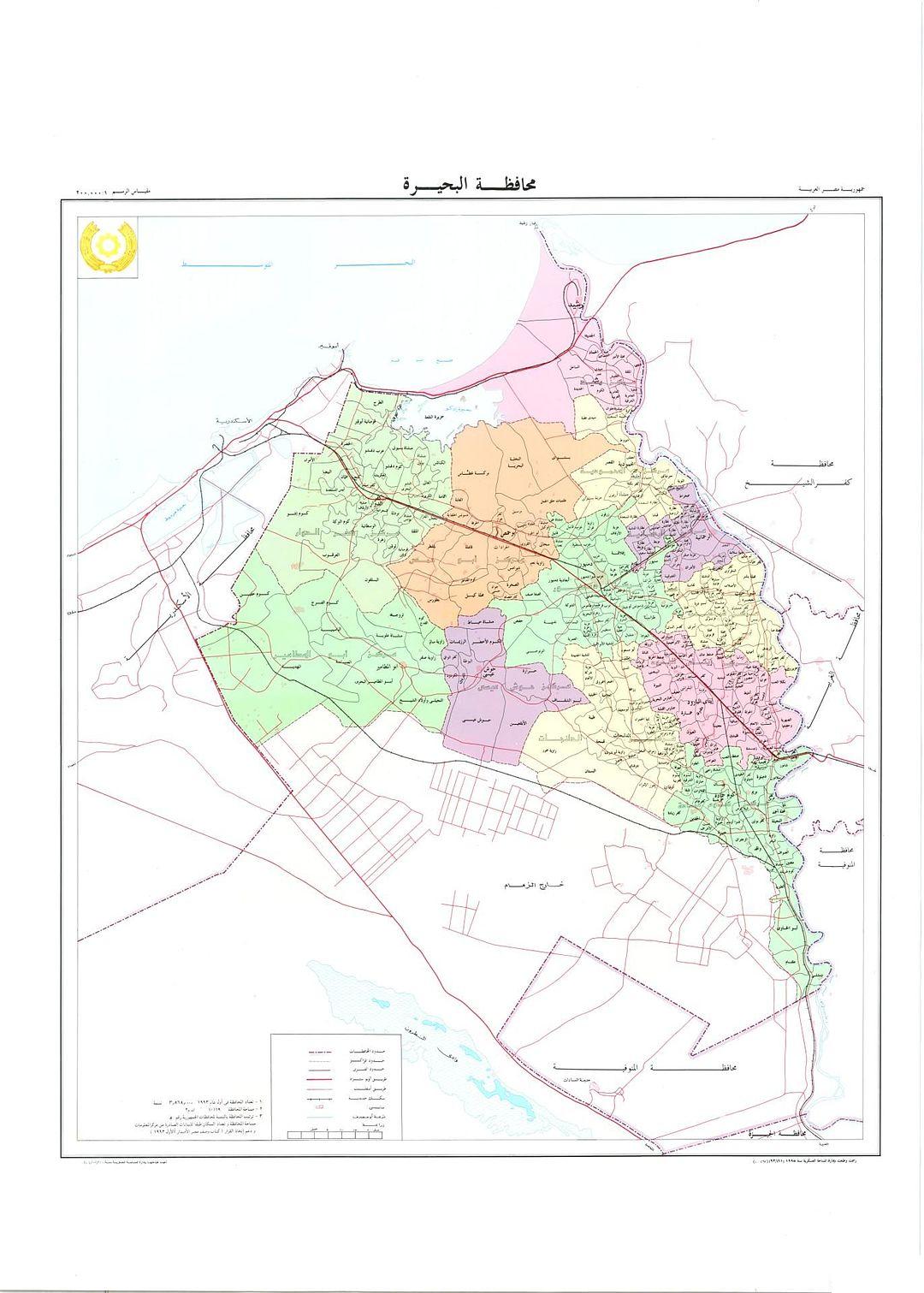 الجغرافيا دراسات و أبحاث جغرافية خريطة محافظة البحيرة مصر Map Blog Posts Geography