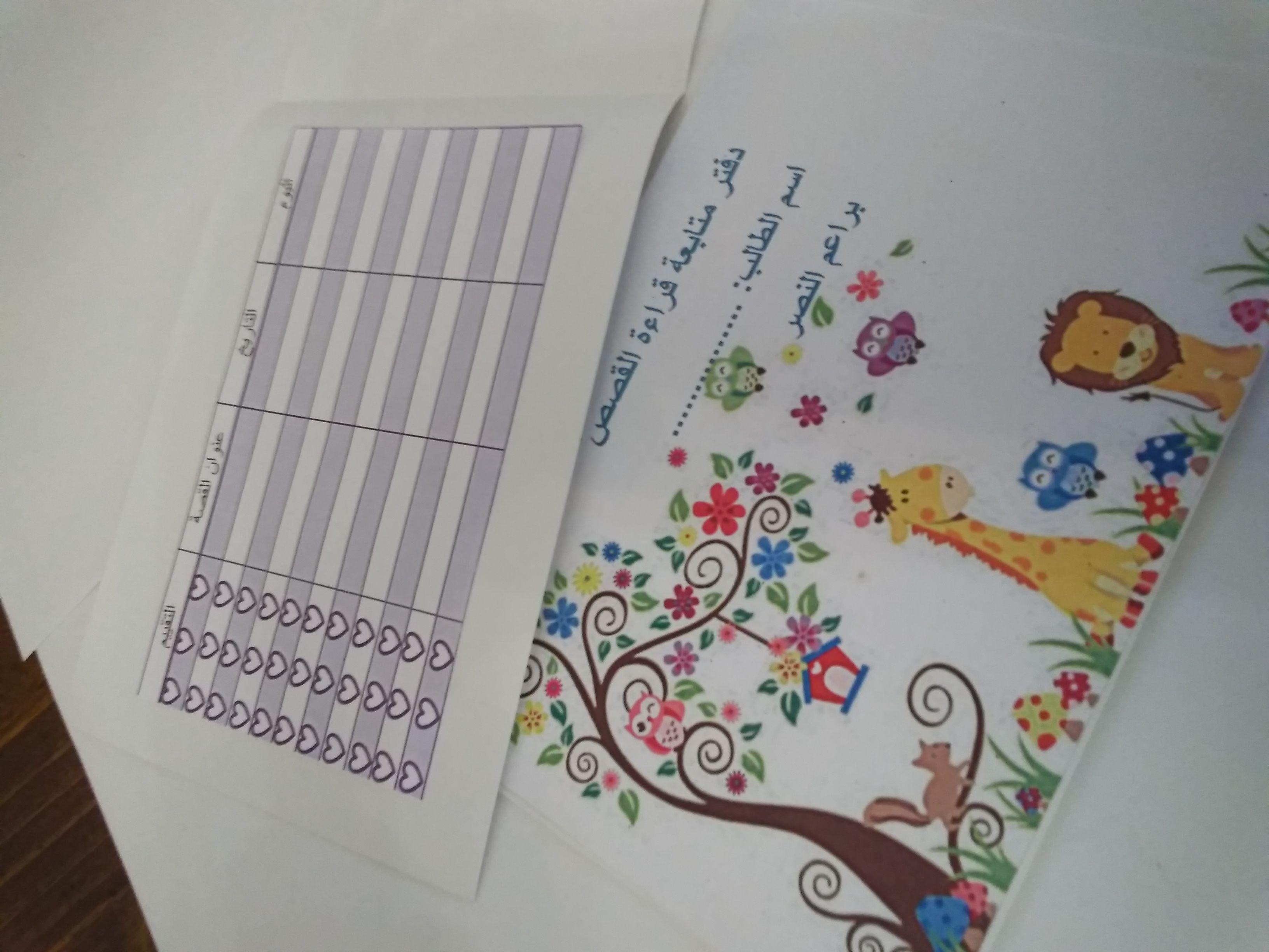 لغة عربية دفتر متابعة القراءة لتشجيع القراءة Activities For Kids Activities Math