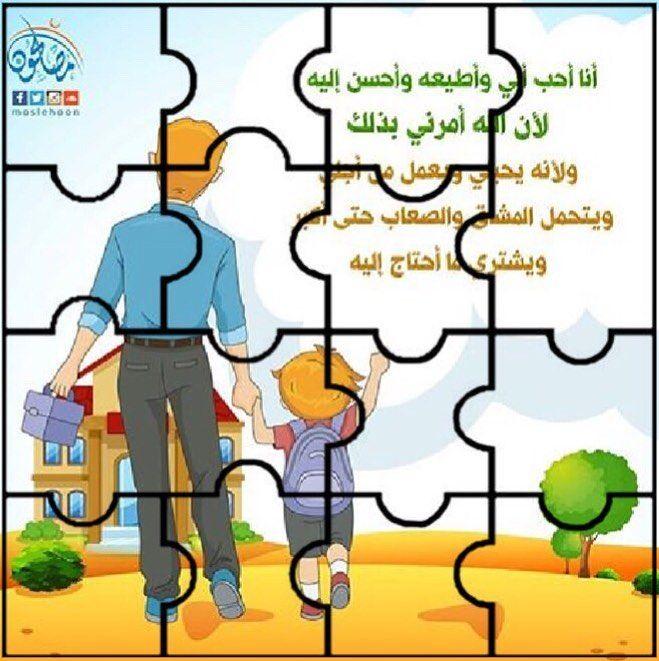 المنهج الوطني الجديد On Instagram العاب تركيب بازل وانشطة مميزة لتعزيز كفايات التربية الاسلامية الصف Islamic Kids Activities School Reading Islam For Kids