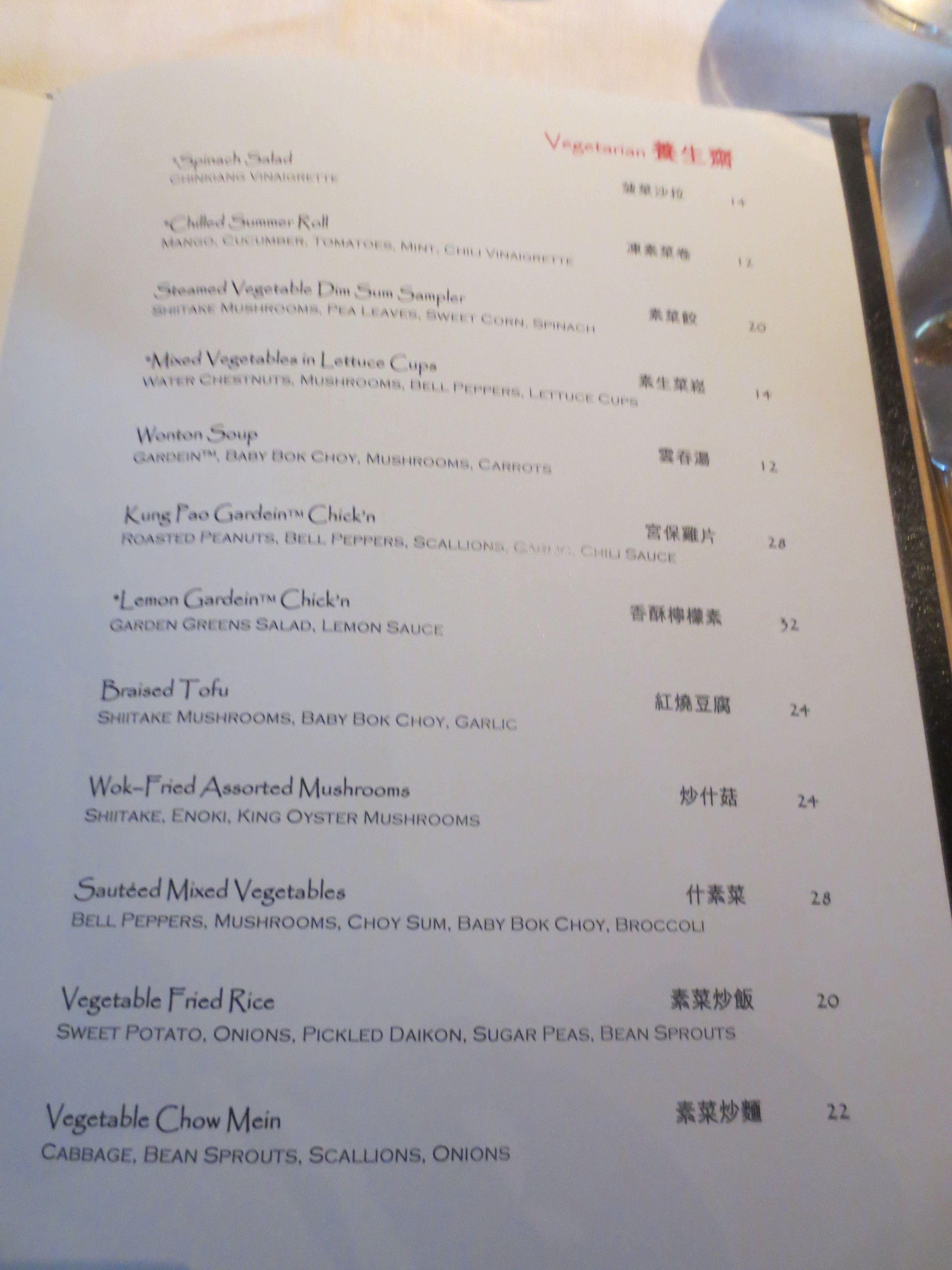 Wing Lei At The Wynn In Las Vegas, Vegan/Vegetarian Menu As Of Sept Part 8