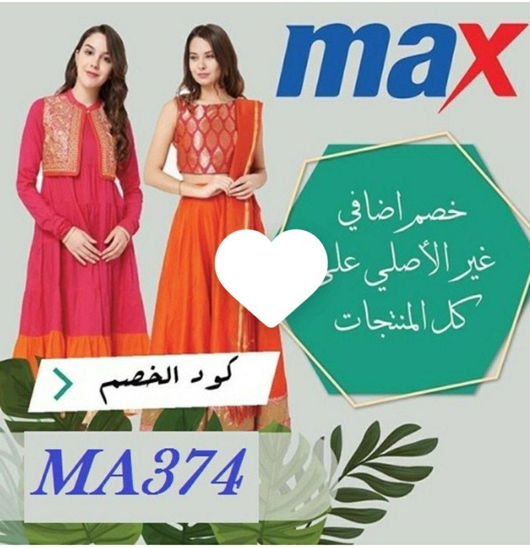 كود خصم ماكس فاشون Ma374 Maxfashon Coupons How To Wear Maax Movies