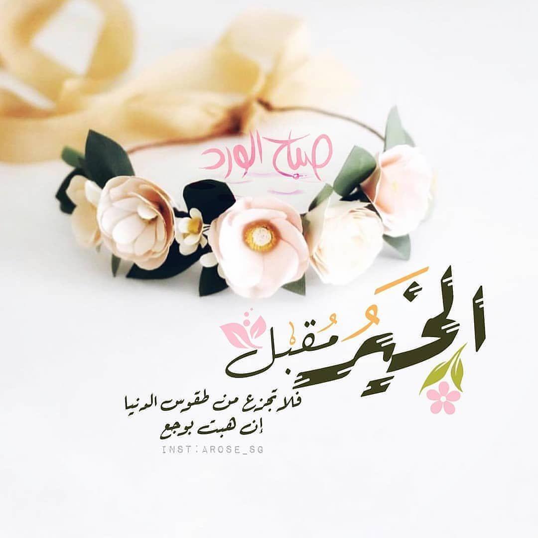 صبح و مساء On Instagram ص باح الخي رآت و الم س ر ات صباح الو Arabic English Quotes Arabic Quotes Romantic Love Quotes