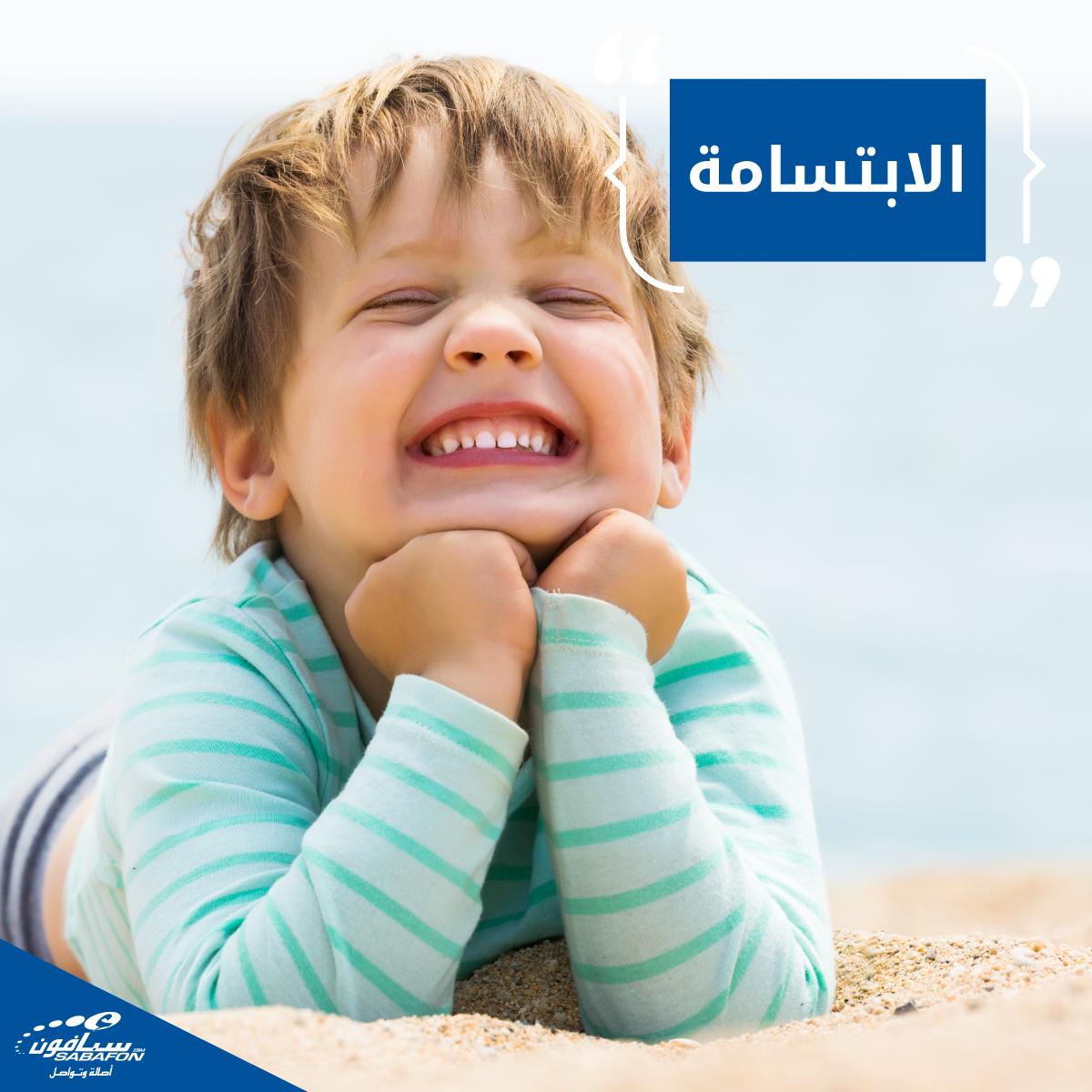 02e7a04cd41b8 الابتسامة هي الطريقة التي تكتب بها الأفكار على الأوجه، ونخبر بها الآخرين  بأنهم مرحب بهم