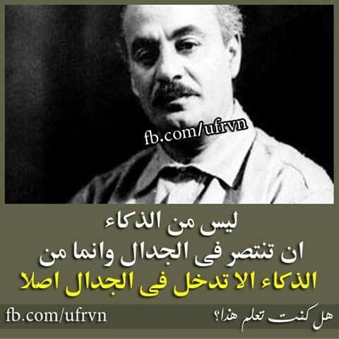 لا تجادل من لا يفهم قال تعالى واذا خاطبهم الجهلاء قالوا سلاما Arabic Quotes Quotes Arabic Words