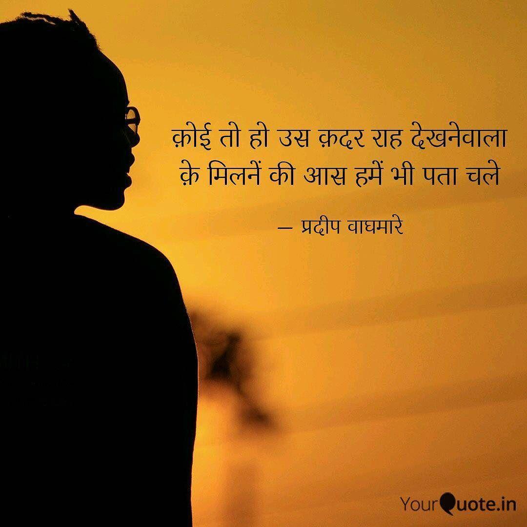 Hindi Love Lovequotes Waiting Poem Shayari Someone Lifequotes