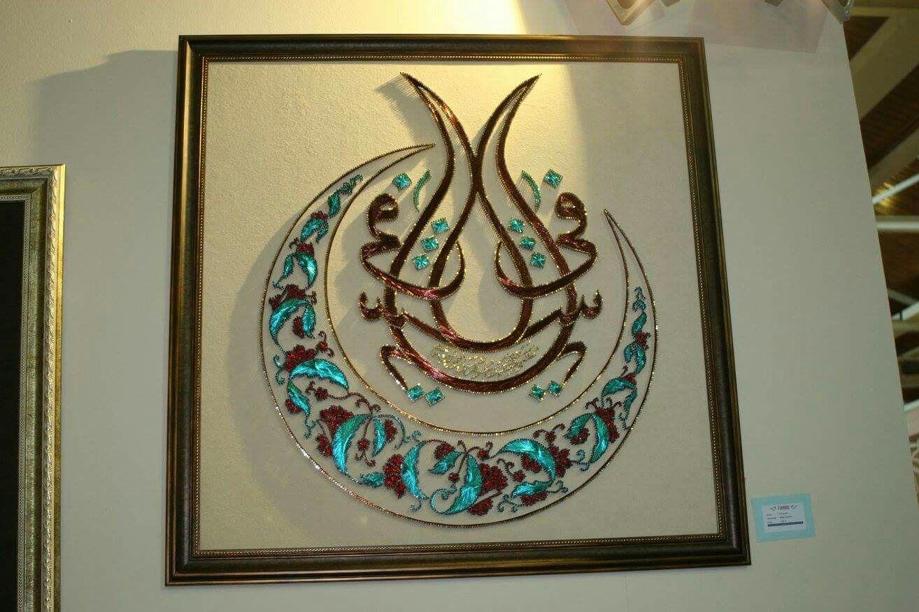 Filografi Tablo Tablolar Ip Sanati Islami Sanat