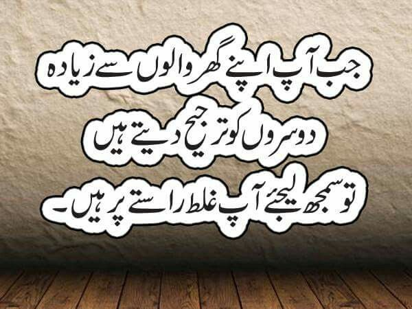 Best Advice Quotes In Urdu: Pin By Afia Younus On Facts