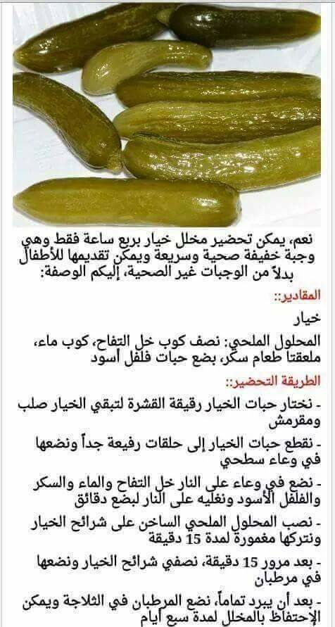 اسرع طريقه لتخليل الخيار Arabic Food Food Dishes Cooking Recipes