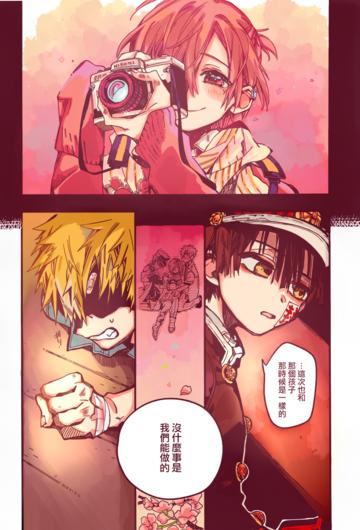 Pin en Jibaku Shōnen Hanakokun
