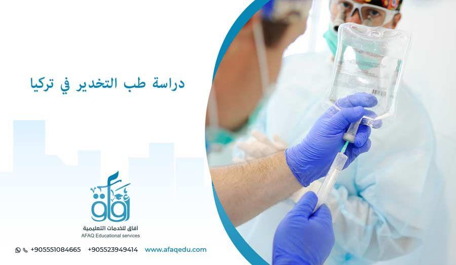دراسة طب التخدير في تركيا