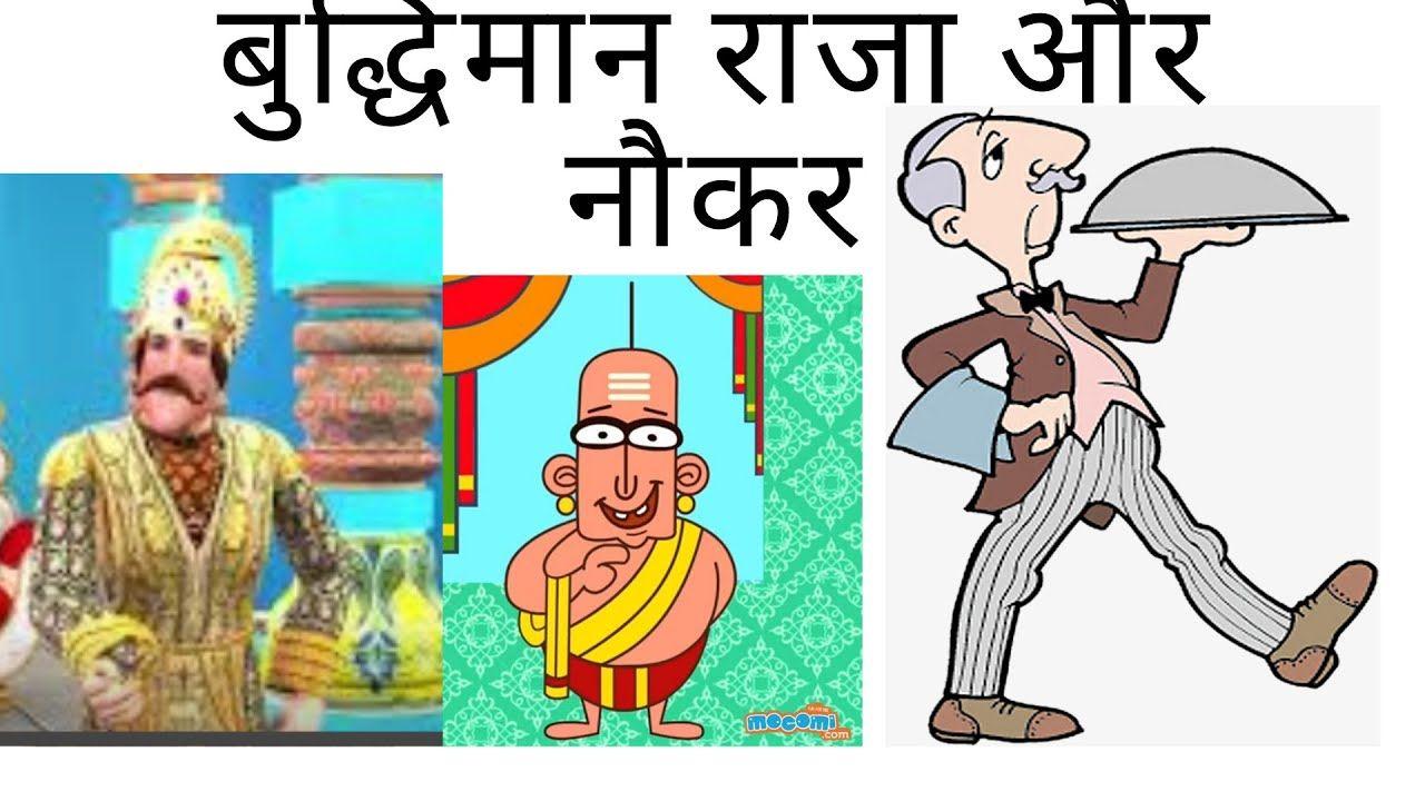बुद्धिमान राजा और नौकर Best Hindi Moral Story Hindi