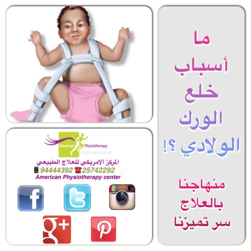 Http Instagram Com P Ndx 3knuqq Physiotherapy American