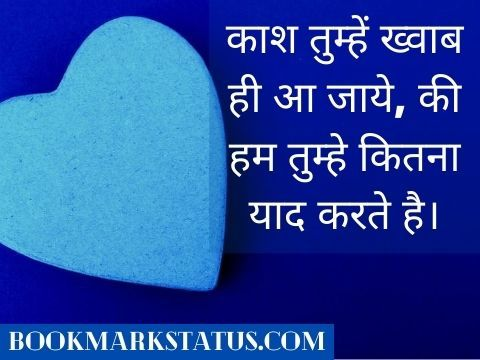 clcik on the link to read 50+ best Best Miss you status for gf in hindi , gf status in hindi, miss you quotes for gf in hindi .  #missyou #girlfriend #missyoustatus #missyouquotes #gfstatus