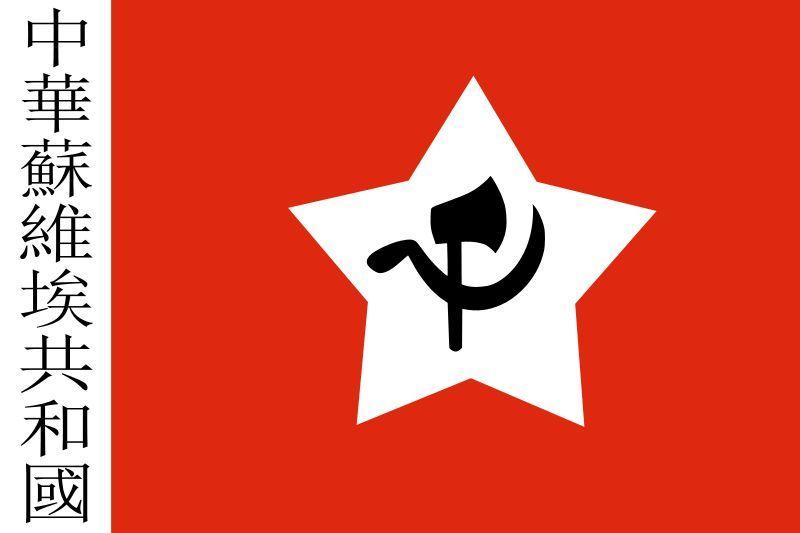 Chinese Communist Soviet Delegation Conference Flag 1931 Flag Banner Chinese Communists