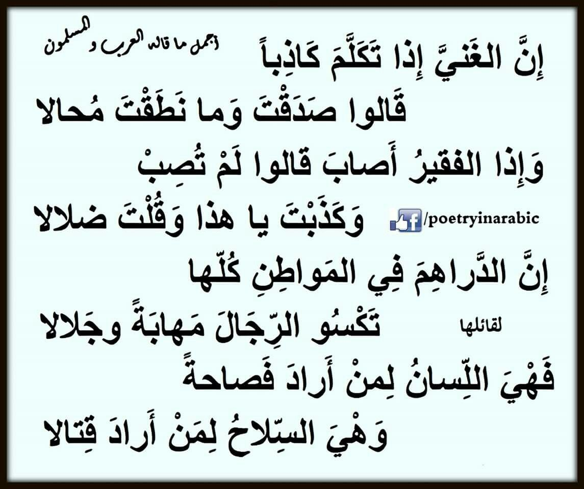 المقارنة شعر ادبيات Quotes Arabic Words Words
