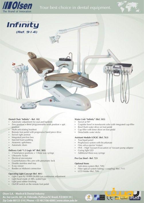 كرسي أسنان بجودة عالية حائز على شهادات أيزو الاوروبية الأمريكية Lt Br Gt كفائة عالية Lt Br Gt وبأسعار تنافسية وتقسيط ل6 أشهر Dental The Unit Innovation