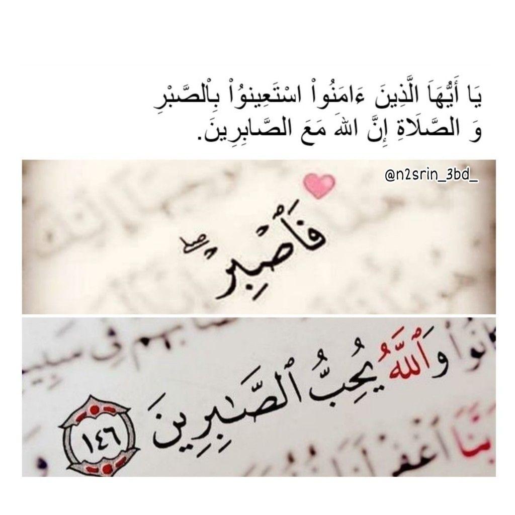 إسلاميات إن مع العسر يسرا Quran Quotes Love Quran Quotes Quran Verses