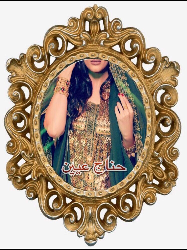 ثيم حناج عيين حناء حنة ثيم حنة Makeup Clipart Henna Iphone App Layout