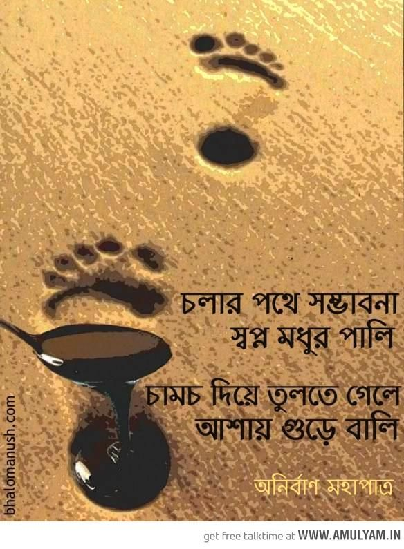 Bengali Quotes On Life With Graphics Image Gallery - HCPR