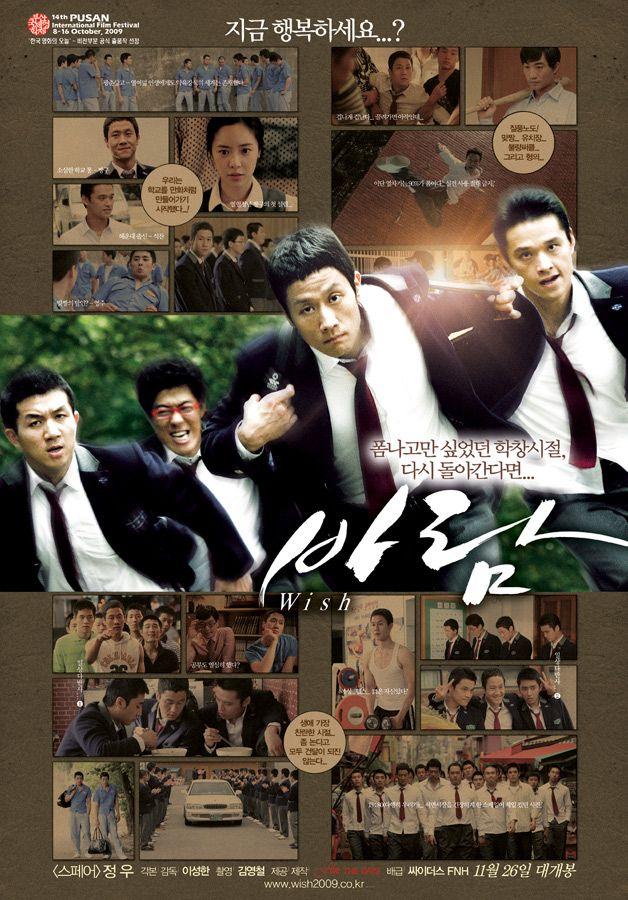 책으로 책하다 돌아가고 싶은 그때 그 학창시절 Korean drama movies, Drama