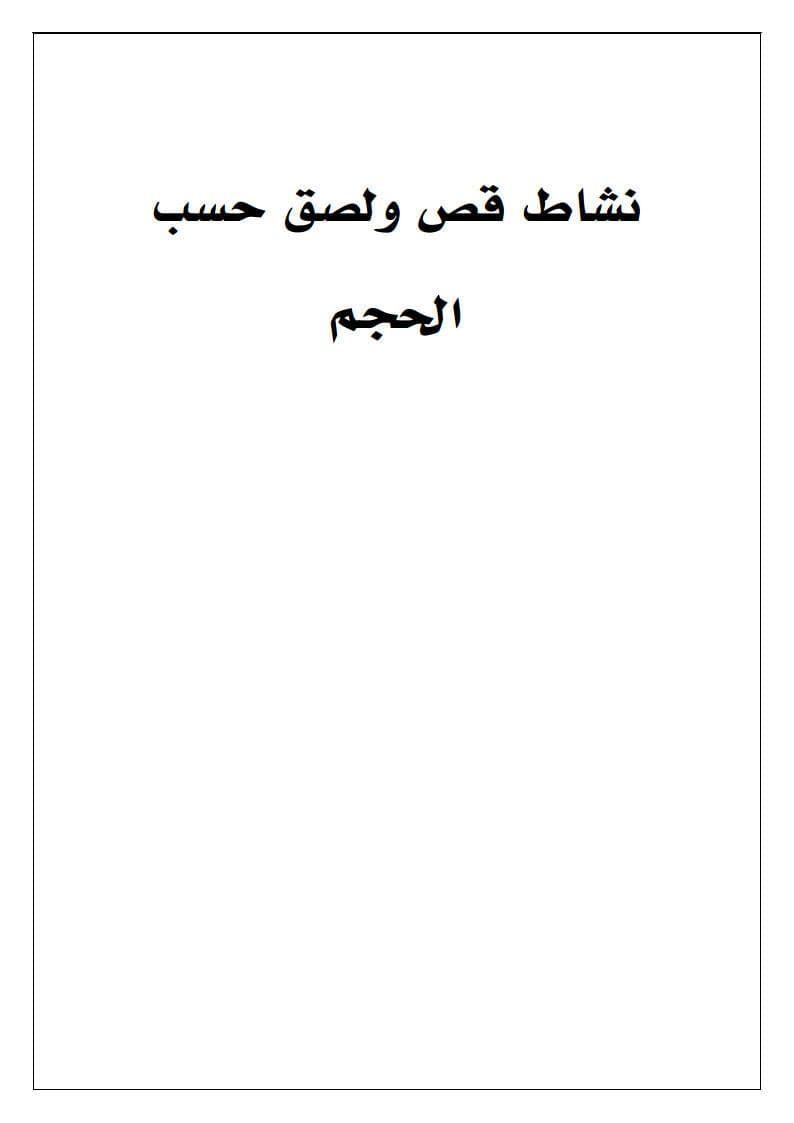 نشاط قص ولصق حسب الحجم لتعليم الأطفال الأحجام بطريقة ممتعة Arabic Calligraphy Math Math Equations