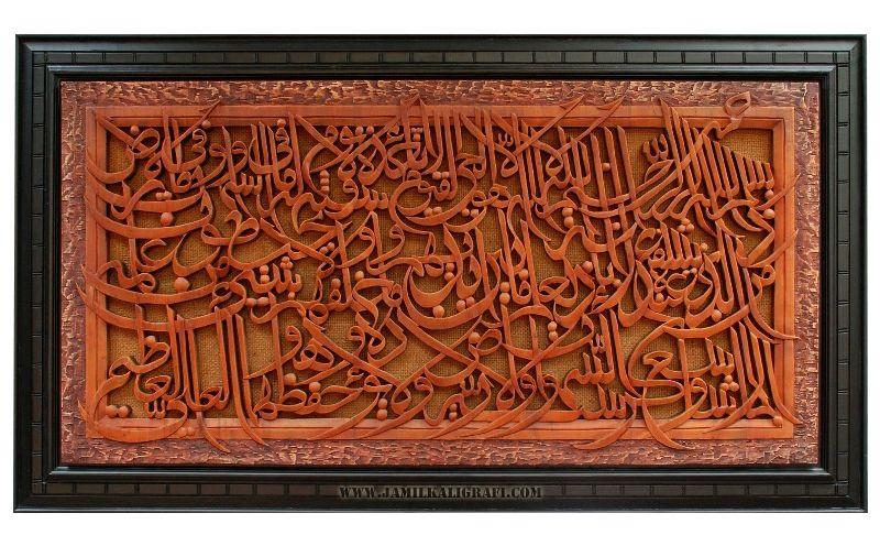 Kaligrafi Ayat kursi KUK025 Kaligrafi
