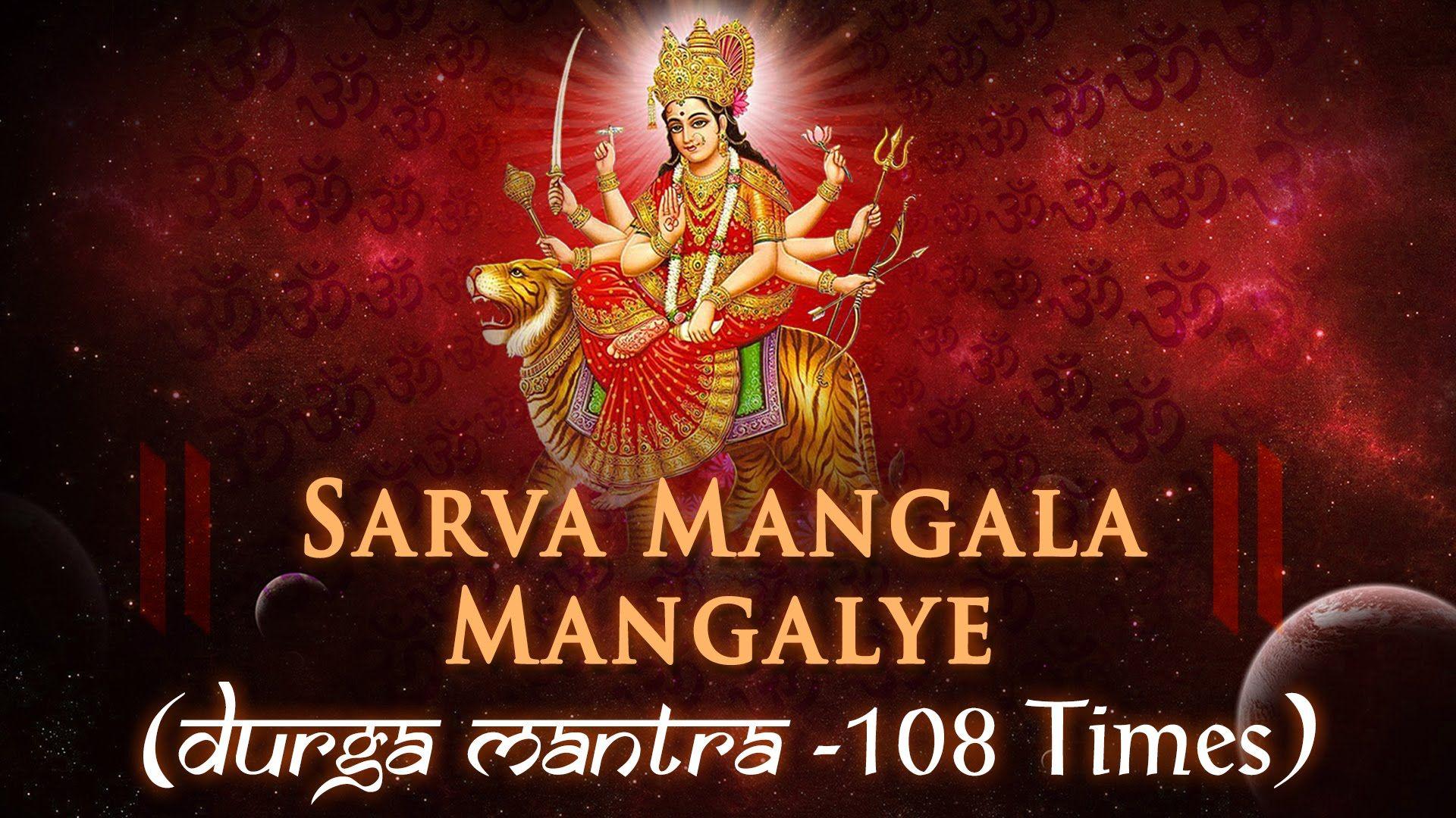 Sarva Mangal Mangalye   Popular Durga Mantra   Devi Mantra 108 Times