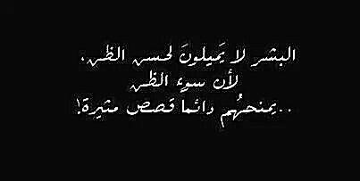 حسن الظن وسؤ الظن Thoughts Quotes Arabic Quotes Words