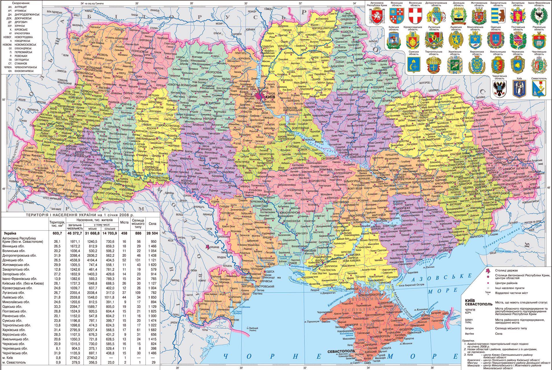 Karta Ukrainy Podrobnaya S Izobrazheniyami Karta Ukraina Obuchenie