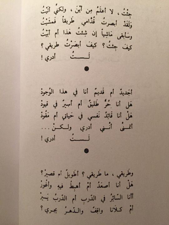 قصيدة الطلاسم إيليا أبو ماضي رزان Photo Quotes Words Quotes