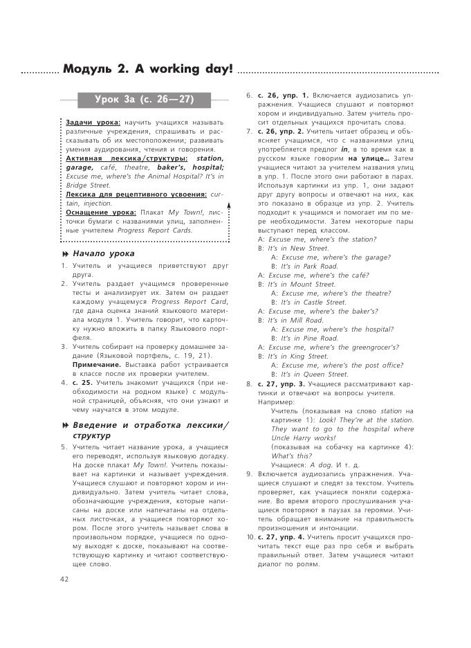 Решебник по печатной тетради с природоведения котик т.с красильскова т.в