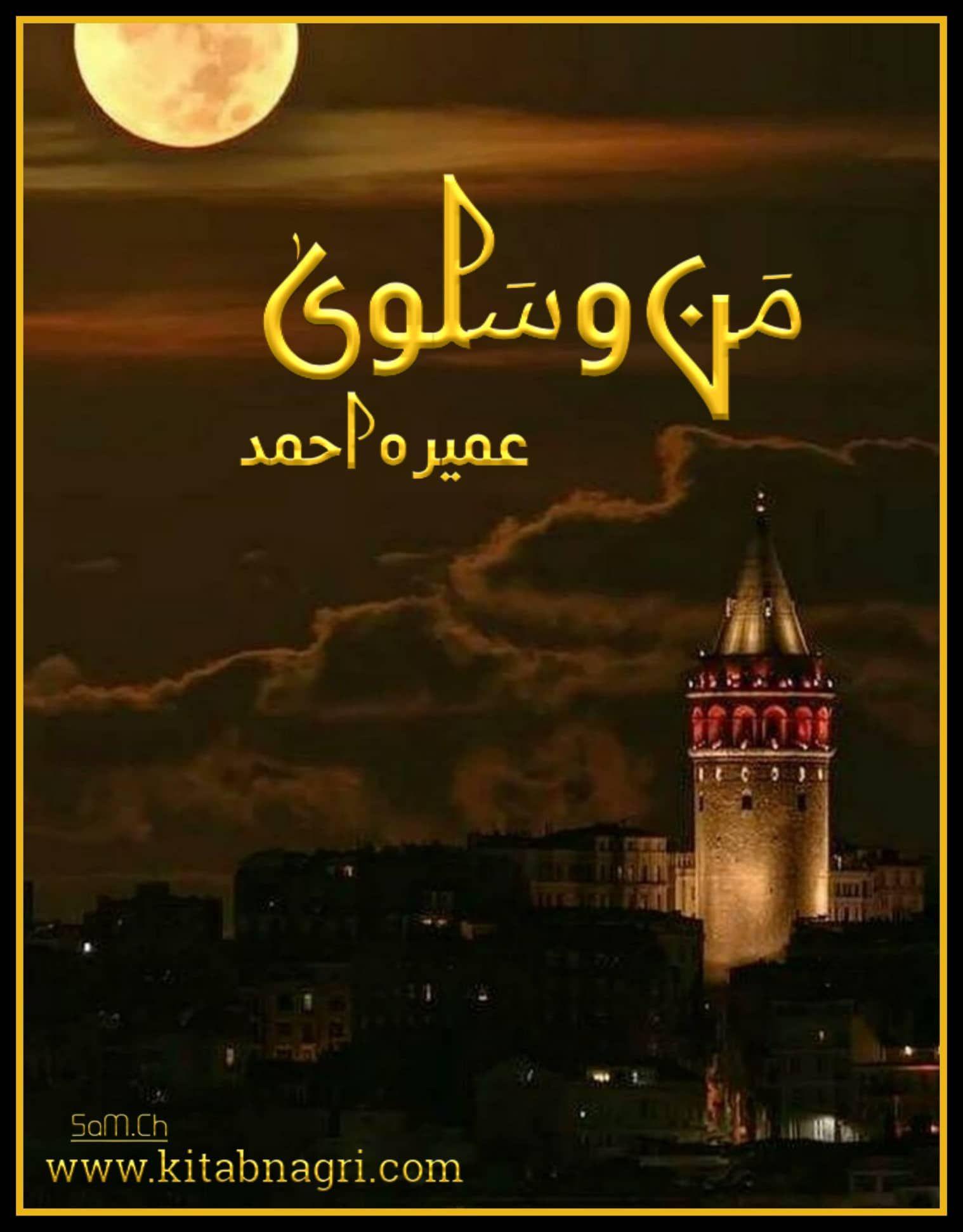 Man O Salwa Novel By Umera Ahmed Urdu Novels Novels Romantic Novels
