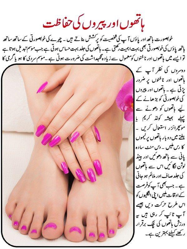 hand care tips in urdu