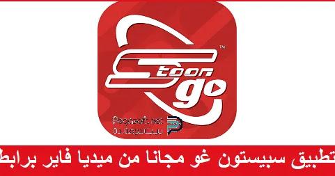 حمل الأن تطبيق سبيستون جو 2020 Spacetoon Go اخر اصدار برابط مباشر من ميديا فاير لجميع أجهزة الكمبيوتر والموب Retail Logos North Face Logo The North Face Logo