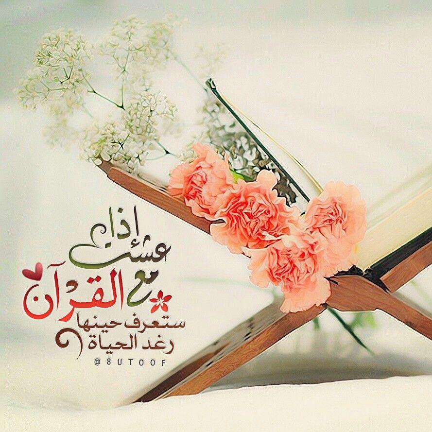اذا عشت مع القران ستعرف حينها رغد الحياة On We Heart It Beautiful Prayers Quran Wallpaper Islamic Quotes Quran