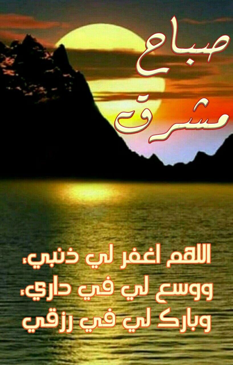 دعاء الصباح دعاء صباح مشرق صباح الخير Poster Movie Posters Movies