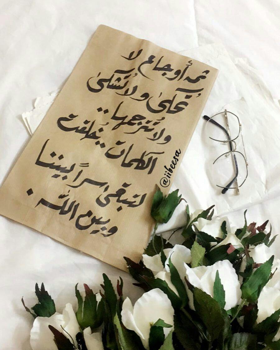 ثمة أوجاع لا تحكي ولا تشكي ولا تترجمها الكلمات خلقت لتبقؤ سرا بيننا وبين الله Hijab Wedding Dresses Arabic Quotes Wedding