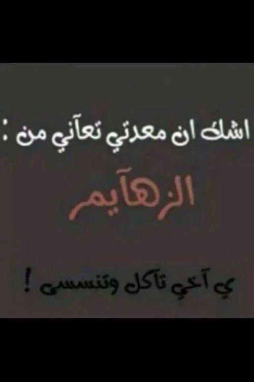 صور مضحكة اجمل الصور المضحكة مع التعليق مكتوب عليها مسخرة Funny Arabic Quotes Arabic Funny Words