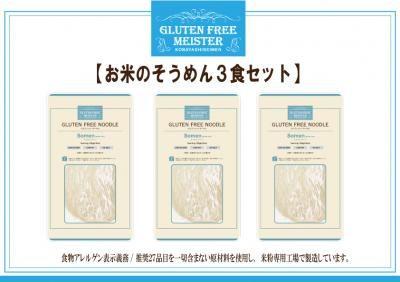 お米のそうめん3食セット(日持ちタイプ)の販売(通販)購入なら小林生麺株式会社へ。