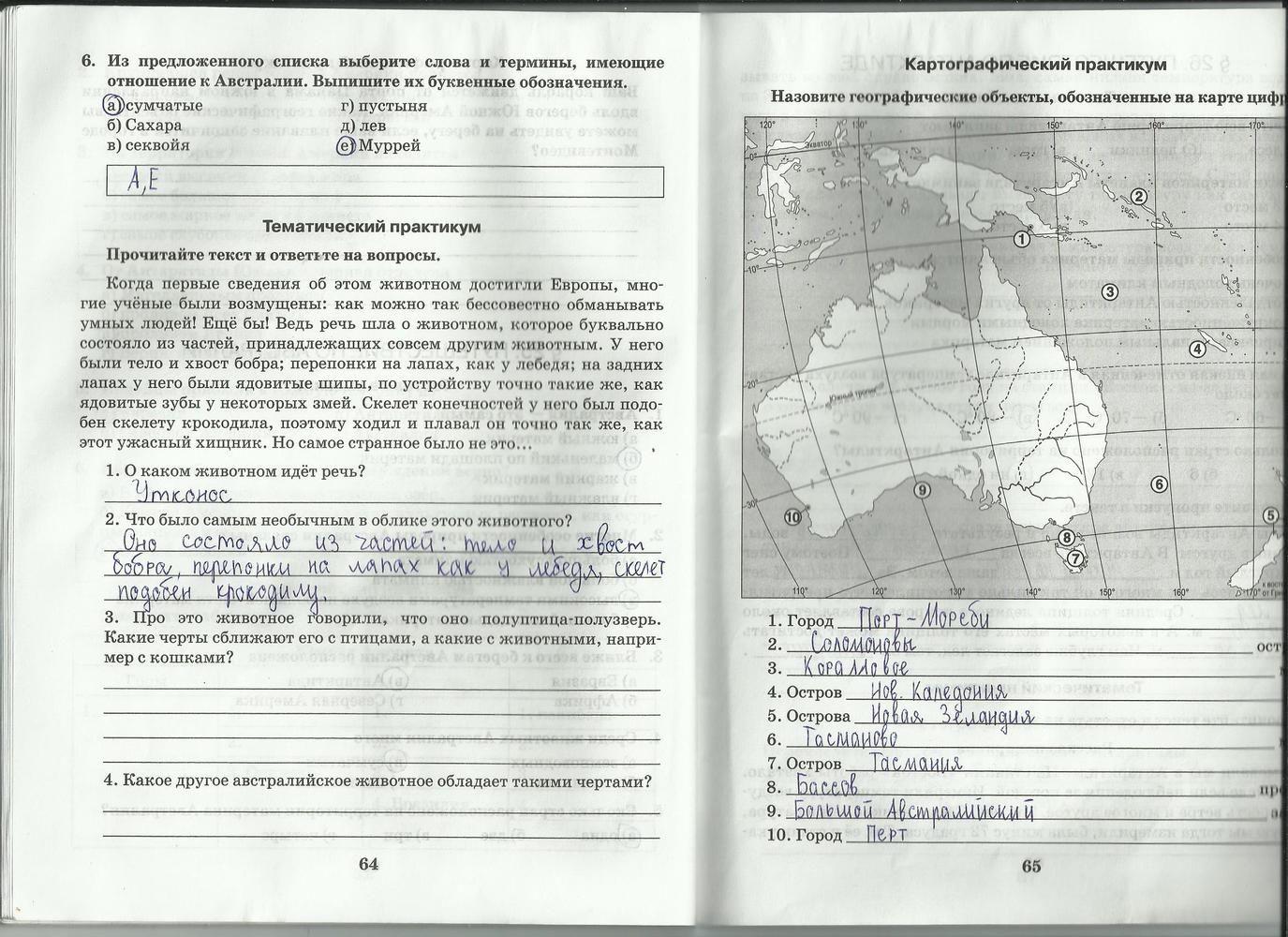 Спишы.ру гдз по географии за 6 класс рабочая тетрадь