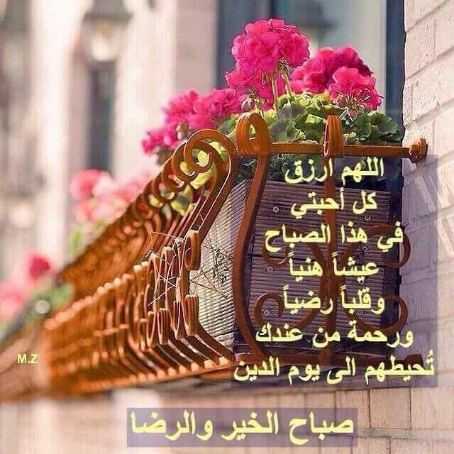 صباح الخير للجميع اللهم إنا نسألك التوفيق والرضا Morning Greeting Flowers Gif Islamic Art Calligraphy