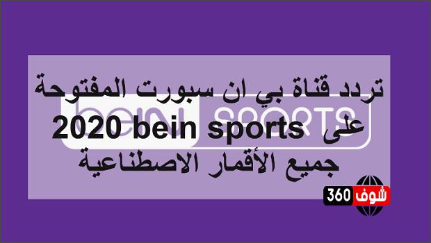 تردد قناة بي ان سبورت المفتوحة 2020 Bein Sports جميع الأقمار Home Decor Decals