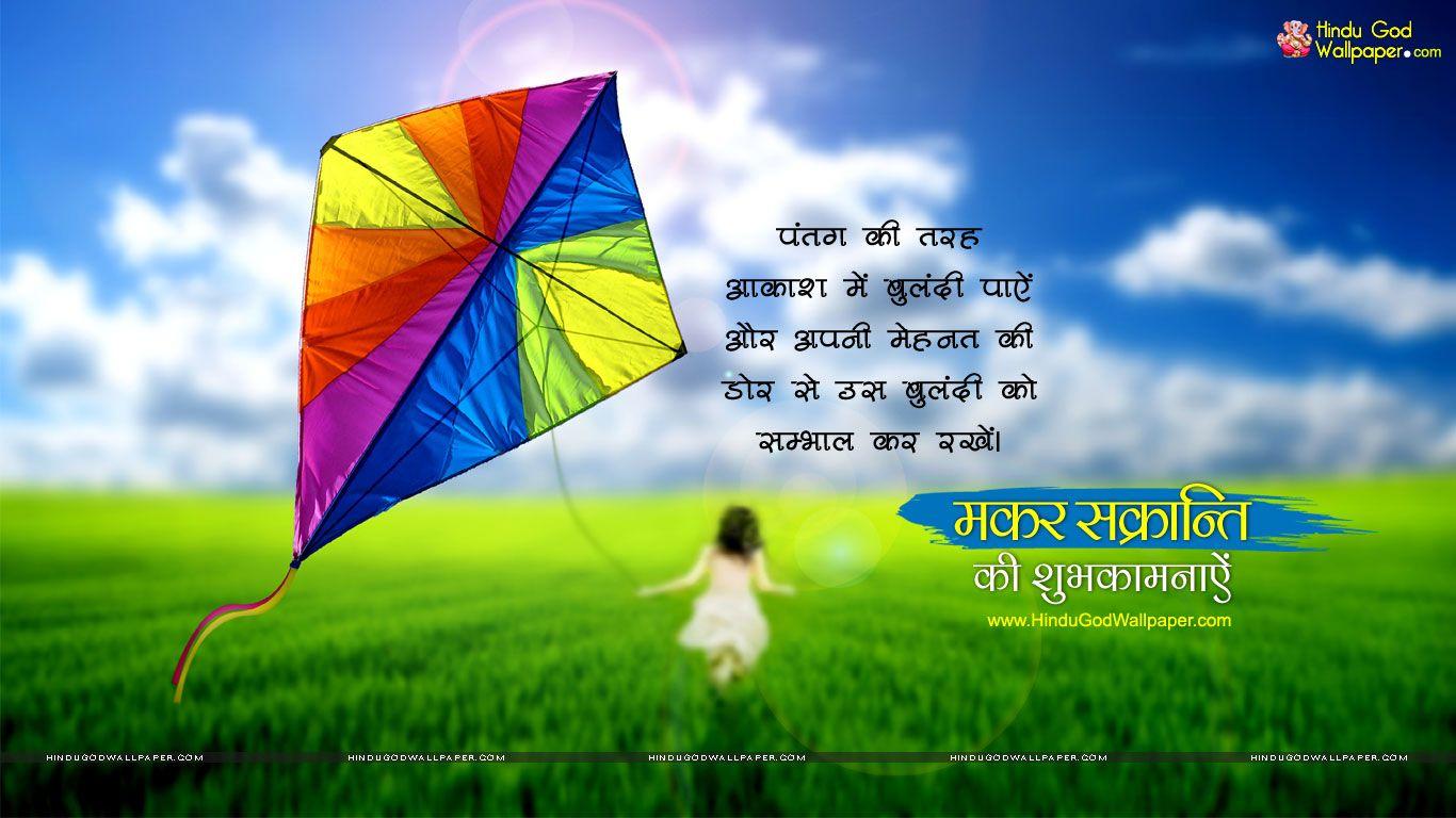 Happy Makar Sankranti Hindi Wallpapers Free Download Nature